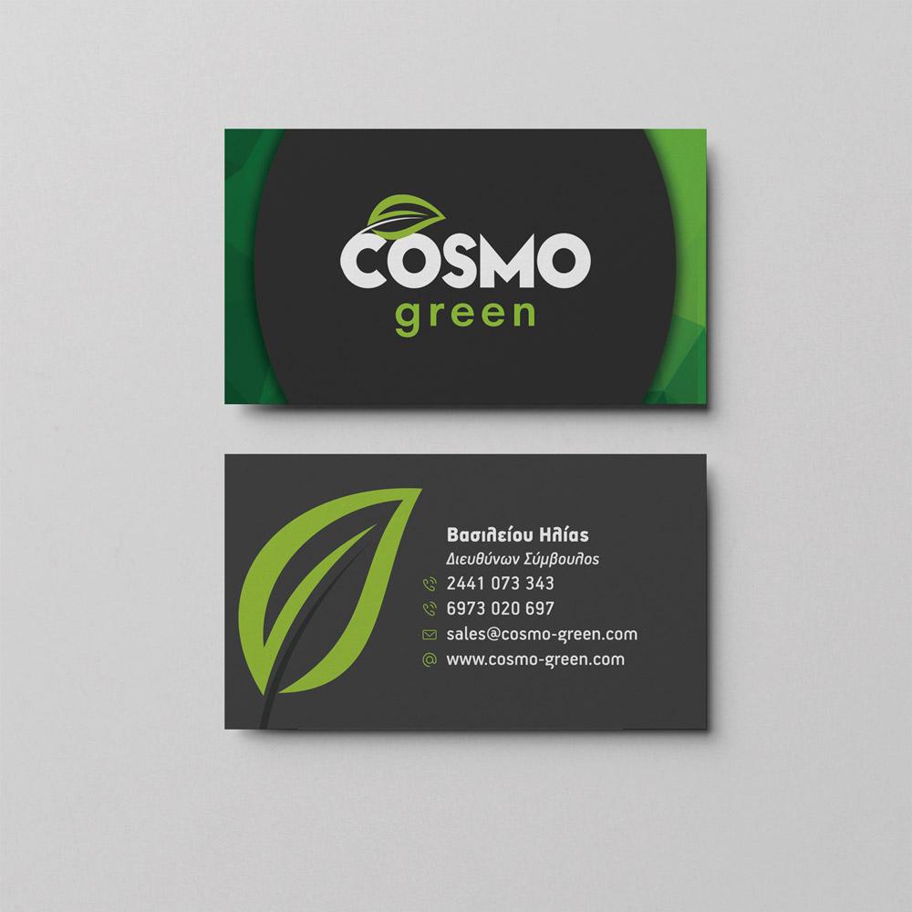 Σχεδιασμός επαγγελματικής κάρτας για την Cosmo Green στην Καρδίτσα.
