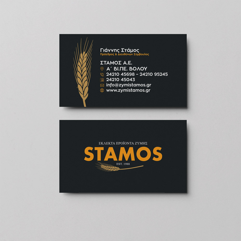 Σχεδιασμός επαγγελματικής κάρτας για την εταιρεία Ζύμη Στάμος στο Βόλο.