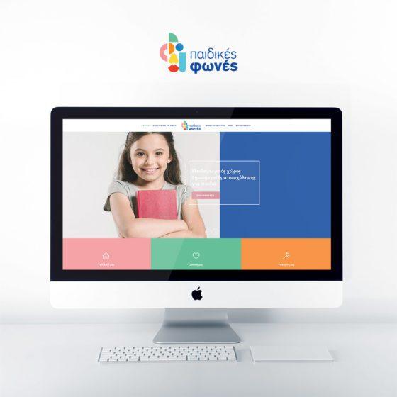 Κατασκευή ιστοσελίδας για το ΚΔΑΠ Παιδικές φωνές στη Λάρισα.