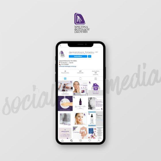 Διαχείριση Social Media για την Δερματολόγο Χριστίνα Φωτιάδου