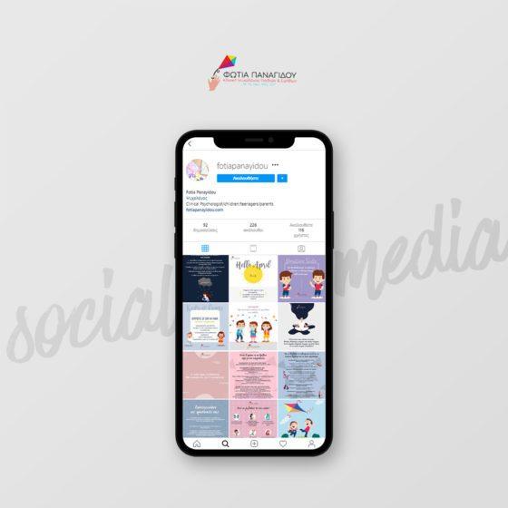 Διαχείριση Social Media για την Ψυχολόγο Φώτια Παναγίδου