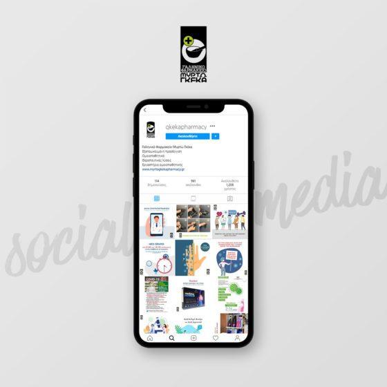 Διαχείριση Social Media για το Φαρμακείο Μυρτώ Γκέκα