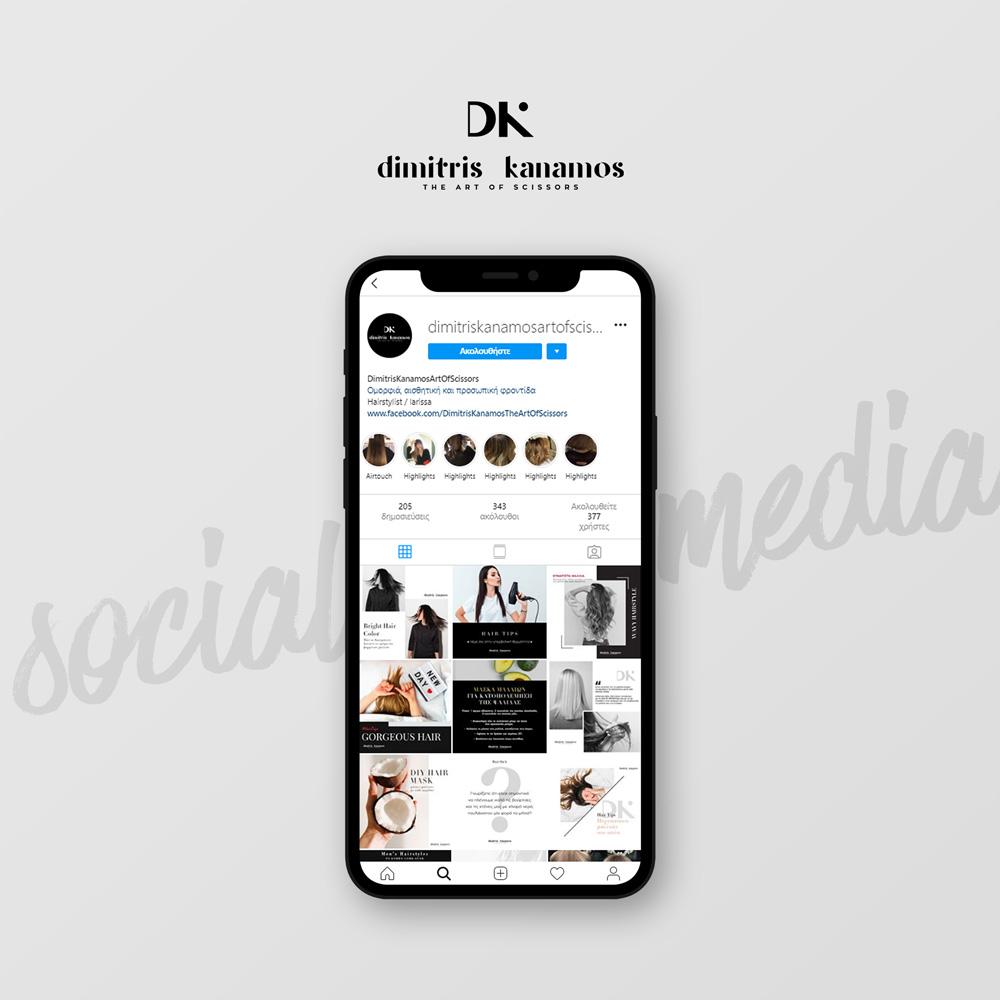 Διαχείριση Social Media για το Κομμωτήριο Dimitris Kanamos The Art of Scissors