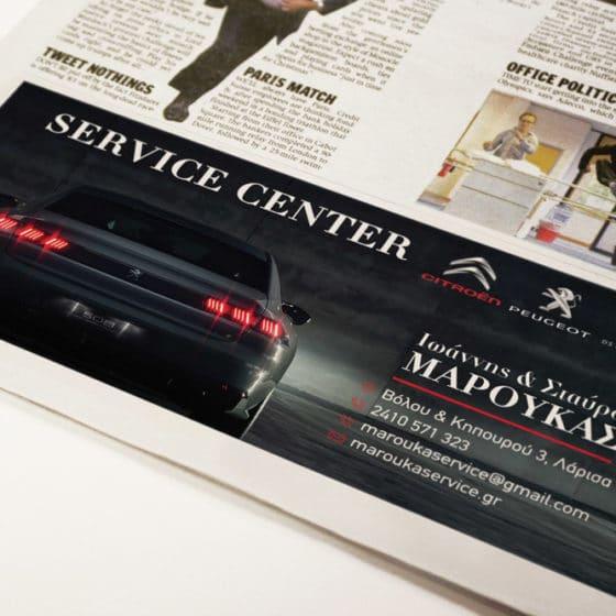Σχεδιασμός διαφημιστικής καταχώρησης για το Συνεργείο Αυτοκινήτων Σ. Μαρουκάς