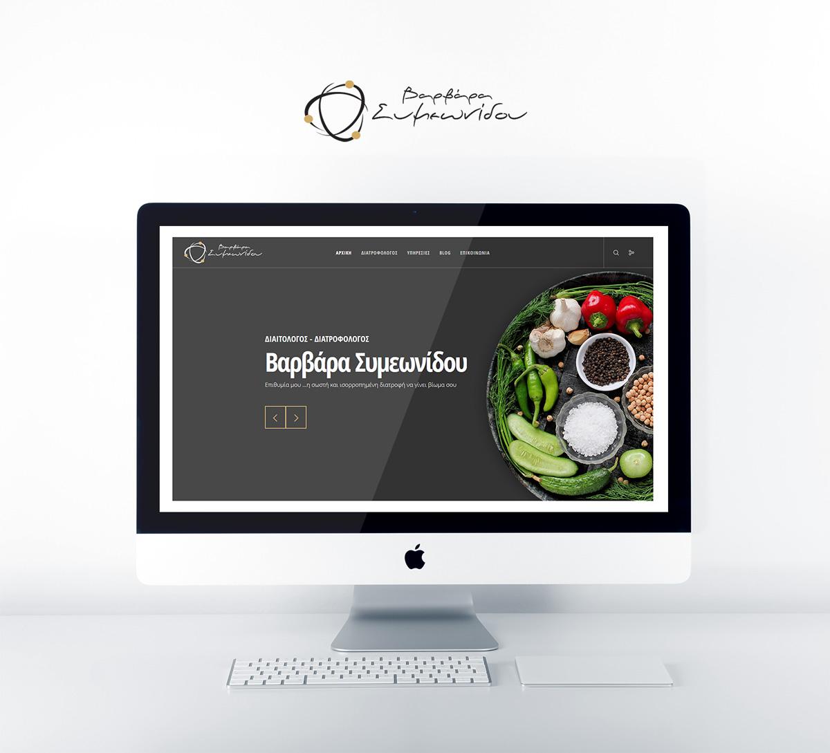 Κατασκευή Ιστοσελίδας για την διαιτολόγο - διατροφολόγο Βαρβάρα Συμεωνίδου στη Λάρισα.